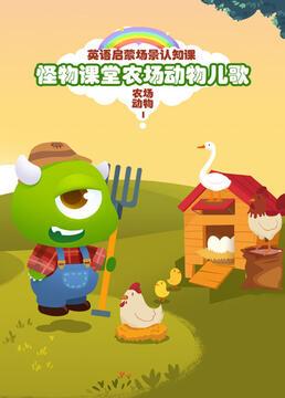 怪物课堂农场动物儿歌英语启蒙场景认知课农场动物第一季
