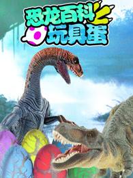 恐龙百科玩具蛋剧照