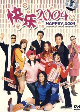 新年快乐2004剧照