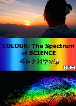bbc颜色之科学的光谱