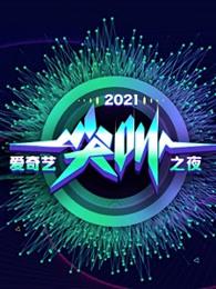 2021爱奇艺尖叫之夜尖叫时刻剧照