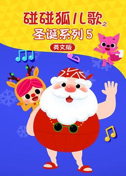 碰碰狐儿歌之圣诞系列第五季剧照