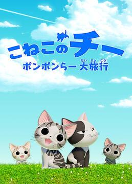 甜甜私房猫第四季剧照