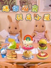 迷你厨房玩具小屋剧照