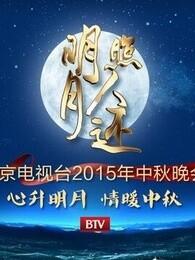 2015北京电视台中秋晚会剧照