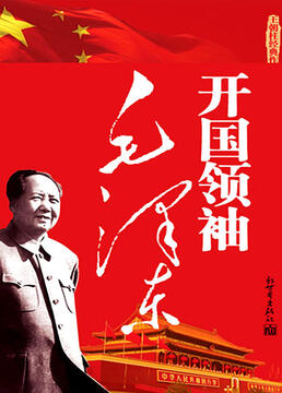 开国领袖毛泽东剧照