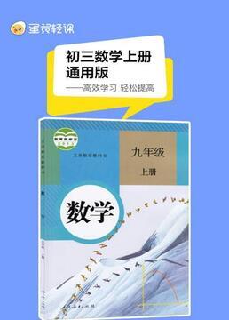 初三数学上册通用版剧照