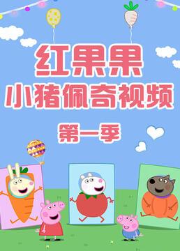 红果果小猪佩奇视频第一季剧照