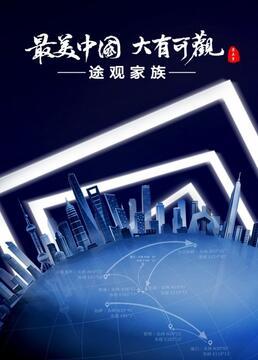 最美中国第五季