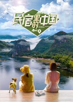 民宿里的中国第二季剧照