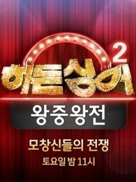 韩版隐藏的歌手第二季剧照