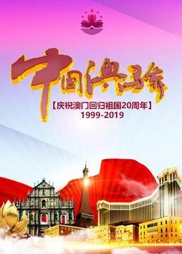 中国澳骄剧照