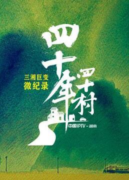三湘巨变微纪录四十年四十村剧照