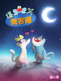 爆笑奥吉猫第四季剧照