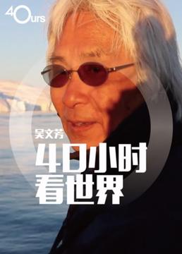 吴文芳40小时看世界第四季剧照