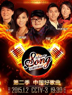 中国好歌曲第二季剧照