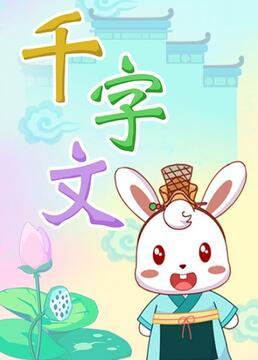 兔小贝千字文剧照