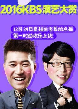 2016kbs演艺大赏剧照