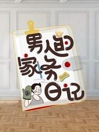 男人的家务日记第二季剧照