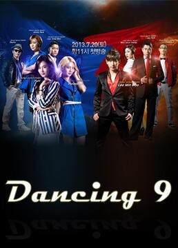 dancing第九部