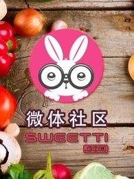 微体兔甜品系列剧照