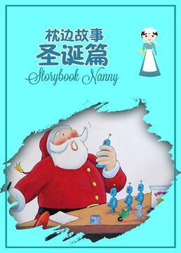 枕边故事圣诞篇剧照