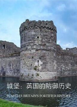 bbc城堡英国的要塞历史