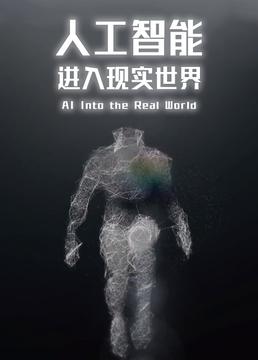 人工智能进入现实世界剧照