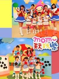 momo玩玩乐第九季