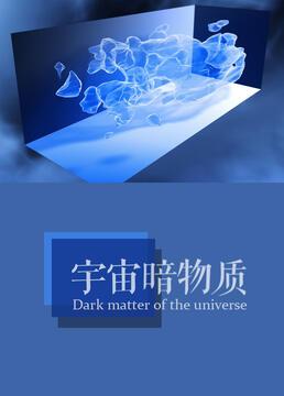 宇宙暗物质剧照