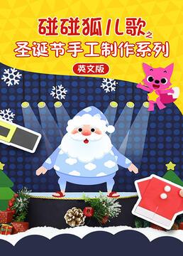 碰碰狐儿歌之圣诞节手工制作系列剧照