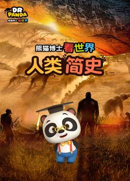 熊猫博士看世界人类简史剧照