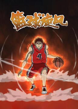 篮球旋风剧照