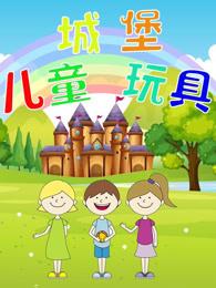儿童城堡玩具剧照