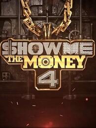 showmethemoney第四部