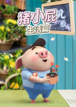 猪小屁生活篇剧照