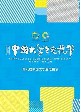 第八届中国大学生电视节剧照