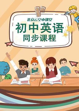北京云空中课堂初中英语同步课程剧照