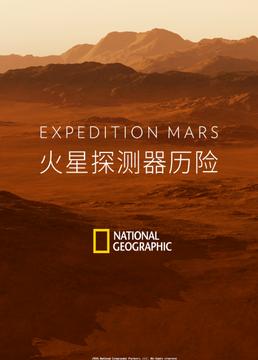 火星探测器历险