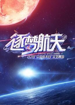 2019中国航天日文艺晚会剧照
