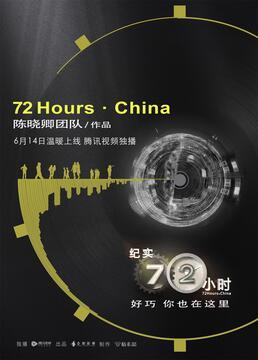 纪实72小时中国版剧照
