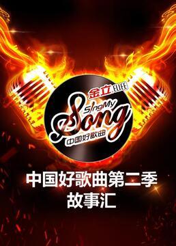 中国好歌曲第二部故事汇剧照