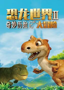 奇妙历险记恐龙世界大冒险第二季剧照