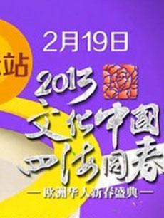2013文化中国四海同春法国华人新春盛典剧照