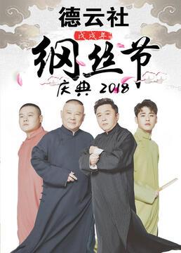 德云社戊戌年纲丝节庆典2018