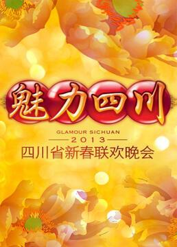 魅力四川—四川省新春联欢晚会2013剧照