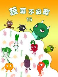 蔬菜不寂寞第十五季剧照