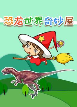 恐龙世界奇妙屋剧照