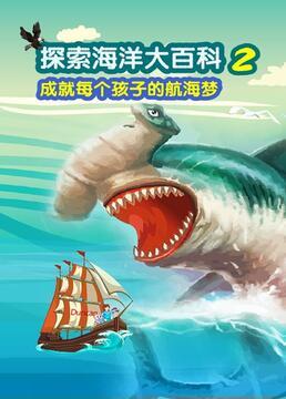 探索海洋大百科第二季剧照