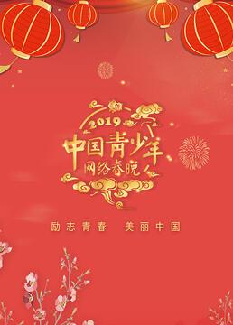 2019中国青少年网络春晚剧照